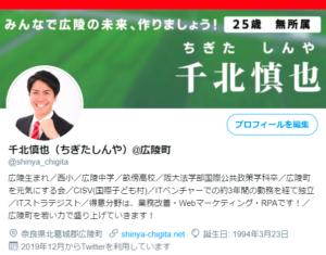 千北慎也の公式ツイッター