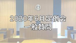 広陵町議会2020年6月定例会ちぎた慎也一般質問