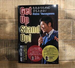 saku yanagawa Get up! Stand up!